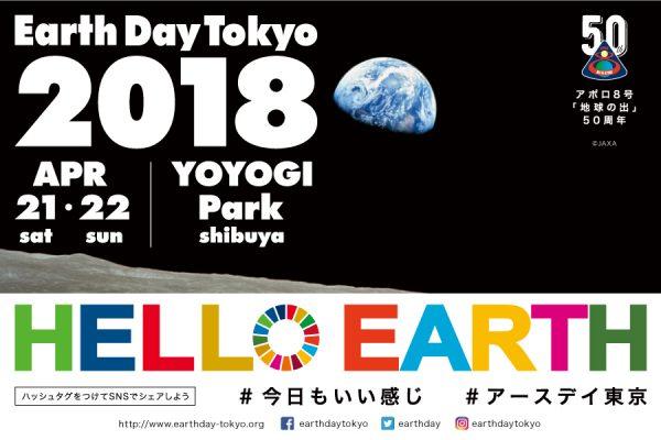 earthdaytokyo2018